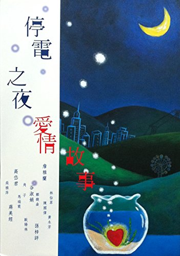 The blackout night love story (Paperback) (Traditional Chinese Edition)