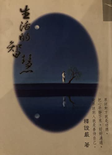 Living Wisdom (Paperback) (Traditional Chinese Edition)
