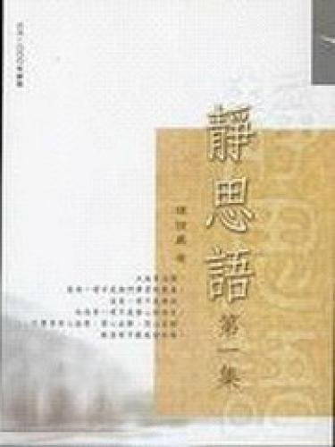 The aphorisms (Episode) (Paperback) (Traditional Chinese Edition): ZhengYanFaShi