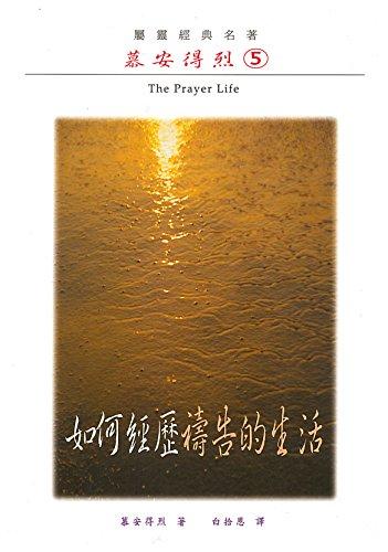 9789578368019: The Prayer Life 如何經歷禱告的生活