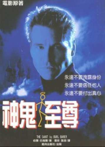 9789578411104: The Bourne Supreme (Traditional Chinese Edition)