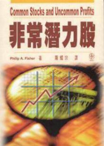 9789578457416: Very potential shares (Traditional Chinese Edition)