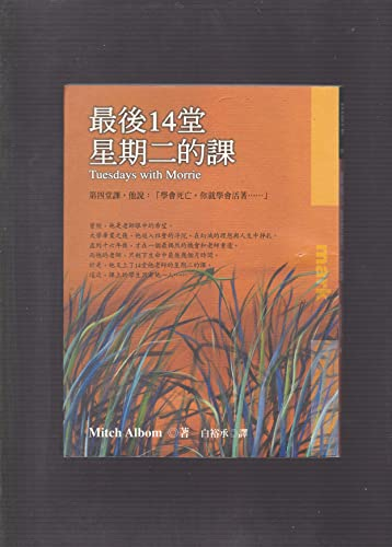 Tuesdays With Morrie (Chinese Edition): Mitch Albom