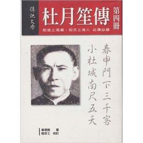 Du Yuesheng pass the fourth book(Chinese Edition): ZHANG JUN GU