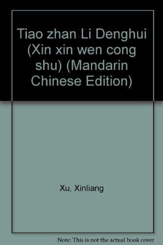 9789578591417: Tiao zhan Li Denghui (Xin xin wen cong shu) (Mandarin Chinese Edition)