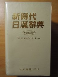 9789578653320: New era Japanese-Chinese Dictionary (Medium version)