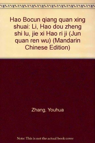 Hao Bocun qiang quan xing shuai: Li,: Zhang, Youhua