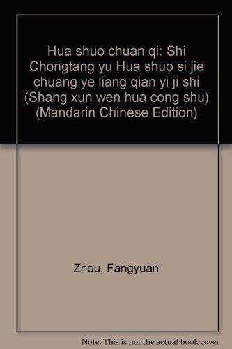 Hua shuo chuan qi: Shi Chongtang yu: Zhou, Fangyuan