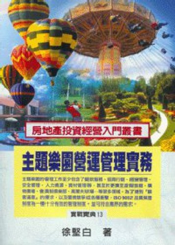 9789578797116: Theme park operations management practices (Traditional Chinese Edition)