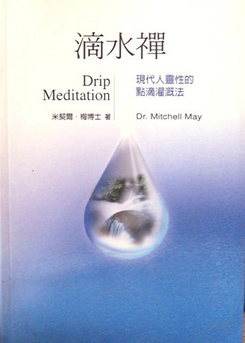 Drip Meditation (Writen in Chinese and English): Dr Mitchell May