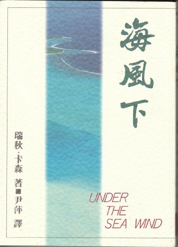 Under the Sea Wind (Traditional Chinese Edition)