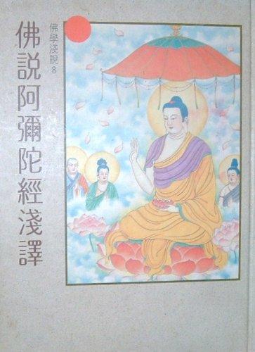 9789578921085: Fo Shuo E Mi Tuo Jing Qian Yi