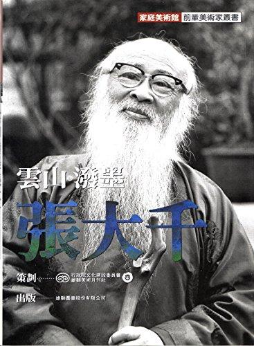 Yun shan, po mo, Zhang Daqian (Jia: Huangzhen Tang