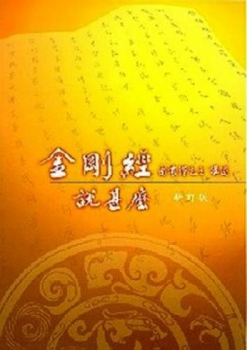 9789578984639: Diamond Sutra say what (new version) (Traditional Chinese Edition)