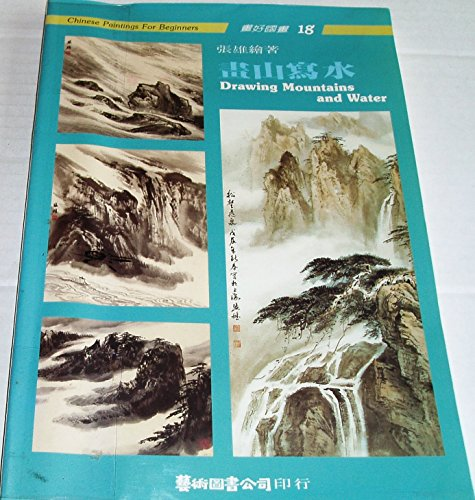 DRAWING MOUNTAINS AND WATER: CHINESE PAINTINGS FOR BEGINNERS: Shung, Zhang