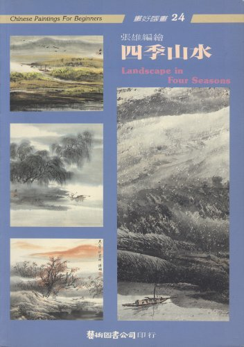 9789579045285: Chinese Paintings for Beginners (Landscape in Four Seasons No. 24)