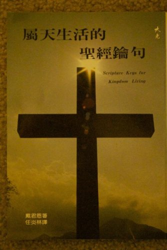 9789579059152: Scripture Keys for Kingdom Living (Chinese version)