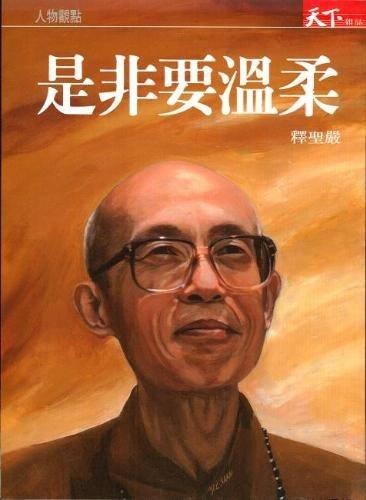 9789579079839: Shi fei yao wen rou (Chinese Edition) (Mandarin Chinese Edition)