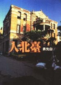9789579159883: Tai bei ren ('Taipei People' in Traditional Chinese Characters)