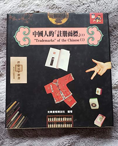 9789579188142: Trademarks of the Chinese (I) (Bi-lingual edition.)