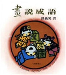 Chinese Sayings Told in Pictures