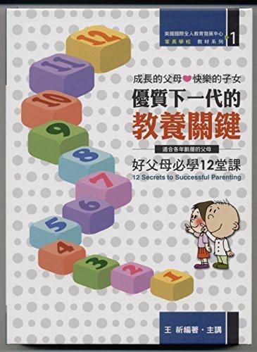 9789579189873: 優質下一代的教養關鍵+6CD 12 Secrets to Successful Parenting +6 CD