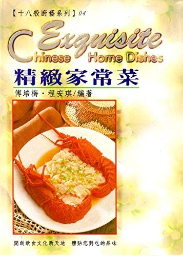 9789579211796: Jing zhi jia chang cai =: Exquisite Chinese home dishes (Shi ba ban chu yi xi lie) (Mandarin Chinese Edition)