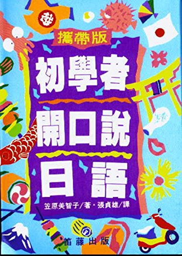 9789579219563: Beginners speak Japanese (Portable Edition) (Traditional Chinese Edition)