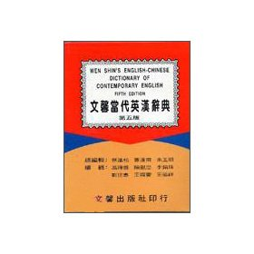 25K St. Wenxin contemporary English-Chinese Dictionary(Chinese Edition): CAI JIN SONG