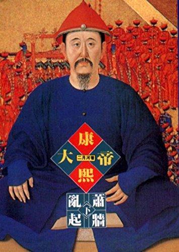 Emperor Kangxi, Book 4, Vol. 2 ('Kang xi da di- lan qi xiao qiang (2)', in traditional ...