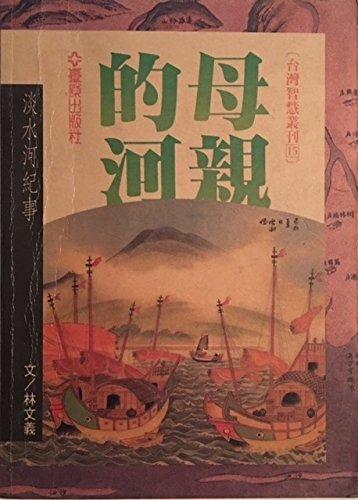 9789579261531: Mu qin di he: Danshui he ji shi (Taiwan zhi hui cong kan) (Mandarin Chinese Edition)