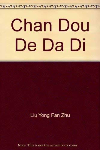 Chan Dou De Da Di: Liu Yong Fan