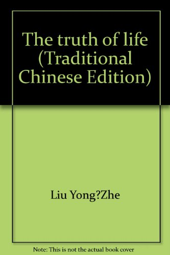 9789579279154: The truth of life (Traditional Chinese Edition)