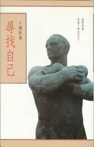 Hsun Tsao Tze Chi (Chinese Edition): Xuan Liu
