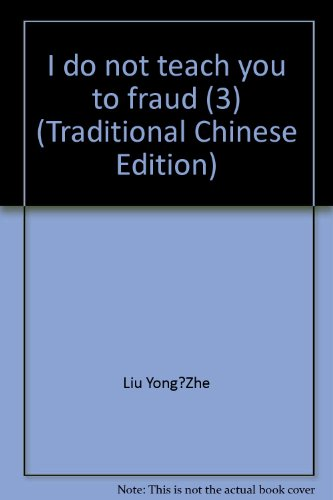 9789579279406: I do not teach you to fraud (3) (Traditional Chinese Edition)