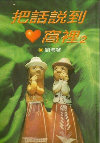 9789579279550: Ba hua shuo dao zin wo li (The Art of Communication) (《把話說到心窩裡②》2001年, 2)