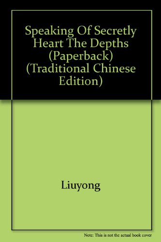 Speaking of secretly Heart the depths (Paperback) (Traditional Chinese Edition): n/a