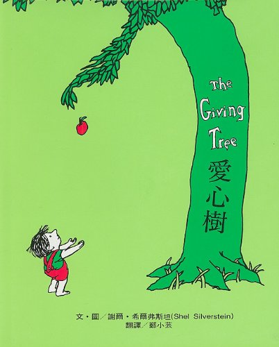 The Giving Tree- Chinese Edition: Shel Silverstein