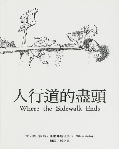 9789579361163: Where The Sidewalk Ends: The Poems & Drawings Of Shel Silverstein (Chinese Edition)