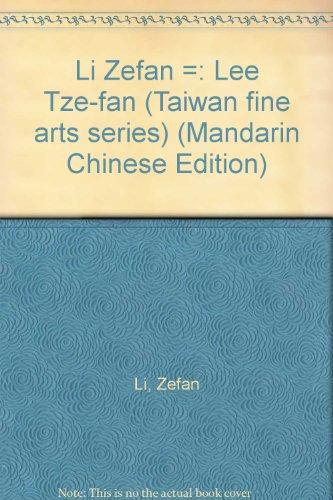 Li Zefan =: Lee Tze-fan (Taiwan fine arts series) (Mandarin Chinese Edition): Li, Zefan