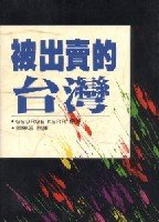 Formosa Betrayed (Chinese Edition): Kerr, George H.