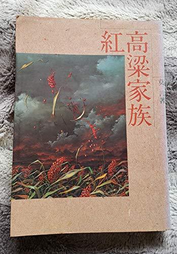9789579525442: Hong gao liang jia zhu ('Red Sorghum: A Novel of China' in Traditional Chinese Characters)