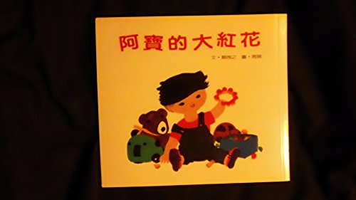 9789579526449: A-Pao's Big Red Flower (Chinese Language edition)