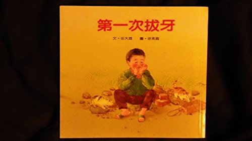 9789579526654: The First Time Having a Tooth Extracted (Chinese Language Edition)