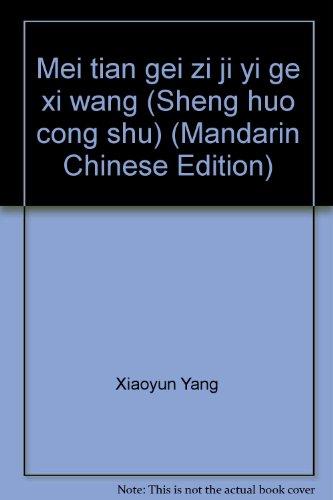 9789579546706: Mei tian gei zi ji yi ge xi wang (Sheng huo cong shu) (Mandarin Chinese Edition)