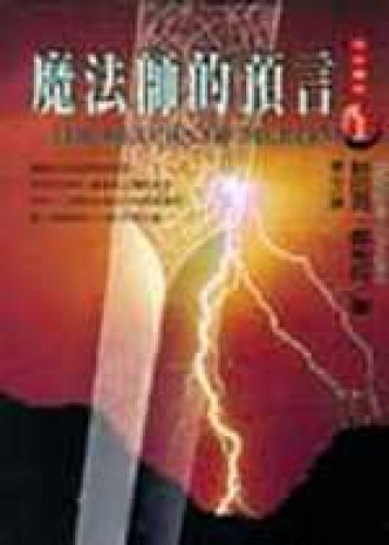 The Sorcerer's prophecy (Traditional Chinese Edition): DiBaKe??QiaoBuLa/Zhe