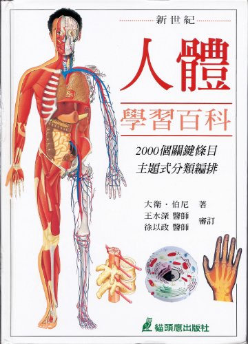 9789579684118: The Concise Encyclopedia of the Human Body (out of print) (CHINESE LANGUAGE)