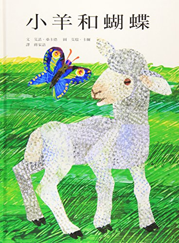 9789579691413: The Lamb and the Butterfly ('Xiao yang han hu die', in traditional Chinese, NOT in English)