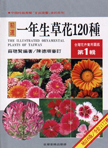 120 kinds of annual flowers - Flower Field Guide 1 (Traditional Chinese Edition)