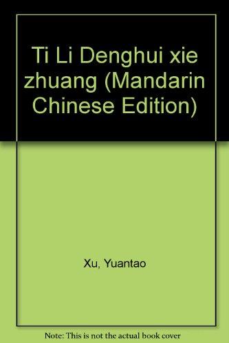 Ti Li Denghui xie zhuang (Mandarin Chinese: Xu, Yuantao
